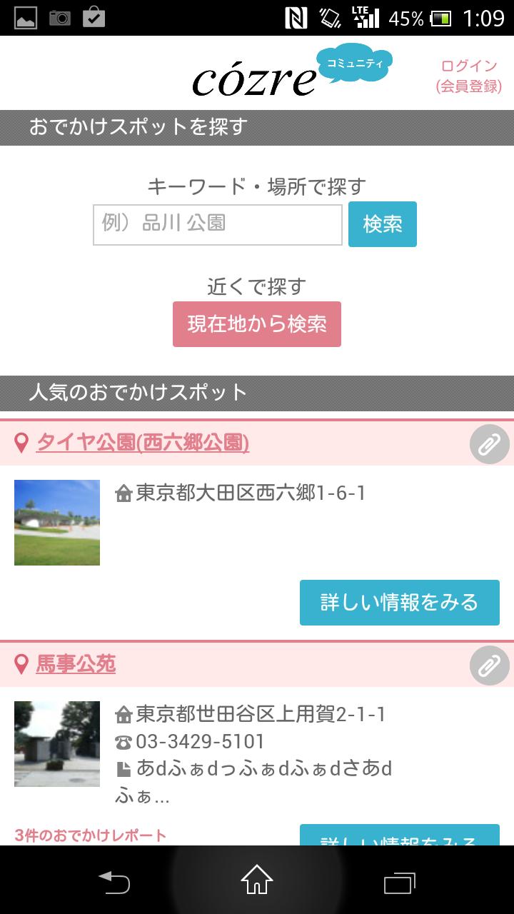 (参考)近隣スポット情報検索画面