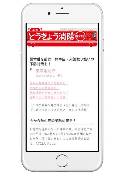 cozreマガジンの「東京消防庁 広報とうきょう消防」掲載イメージ