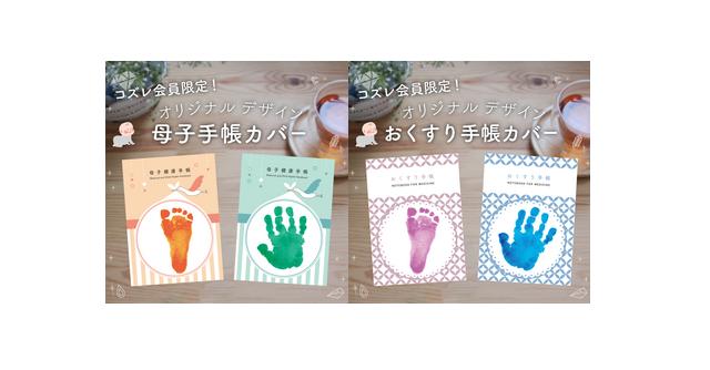 母子手帳カバー_プレゼント